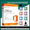Microsoft Office 2016 2PC プロダクトキー [正規版 /永続ライセンス /ダウンロード版 /Office 2016 Professional Plus/ インストール完了までサポート致します]