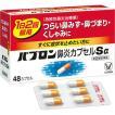 (指定第2類医薬品) 大正製薬 パブロン鼻炎カプセルSα (48カプセル)