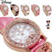 ディズニー  腕時計 ディズニー Disney ミニー レディース 本牛革 革  ウォッチ アウトレット 【disney_y】