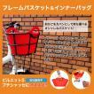 フレームバスケット&インナーバッグ 【自転車とセットで買えば送料無料】