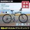 Baron-X バロン-X 26インチ 電動自転車に見えないスポ...