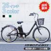 電動自転車 パッセ-L 26インチ|電動アシスト自転車 子...