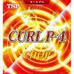 カールP-4 ソフト|TSP ※カールシリーズ3枚以上購入で定価から45%OFF!!