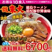 徳島ラーメン東大 10食入
