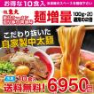 徳島ラーメン東大 10食入 麺増量!