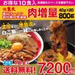 徳島ラーメン東大 10食入 肉増量!