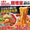 徳島ラーメン東大 4食入 麺増量!
