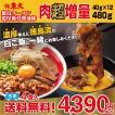徳島ラーメン東大 4食入 肉超増量!