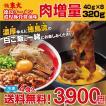 徳島ラーメン東大 4食入 肉増量!
