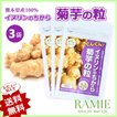 イヌリンのちから 菊芋の粒 180粒 ×3個セット 熊本県産 国産100% 健康 サプリ 錠剤