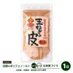 国産 玉ねぎの皮 粉末 100g 北海道産 淡路産 国産100% 健康 たまねぎ