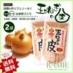 国産 玉ねぎの皮 粉末 100g ×2個セット 北海道産 淡路産 国産100% 健康 たまねぎ