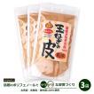 国産 玉ねぎの皮 粉末 100g ×3個セット 北海道産 淡路産 国産100% 健康 たまねぎ
