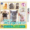 ☆ネコポス・ゆうメールOK【新品】3DS かわいいペットとくらそう! わんニャン&アイドルアニマル