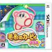 ☆ネコポス・ゆうメールOK【新品】3DS 毛糸のカービィ プラス