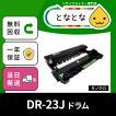 DR-23J (DR23J)Brother対応リサイクルドラムユニット(...
