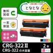CRG-322II (((色が選べる2色セット))) (カートリッジ...