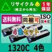 1320c (4色セット) リサイクルトナーカートリッジ 大容量 1320c / 1320cn
