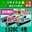 1320c (((色が選べる4色セット))) リサイクルトナーカートリッジ 大容量 1320c / 1320cn