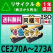 CE270A〜273A (4色セット) リサイクルトナー  CP5525N / CP5525dn / CP5525sh