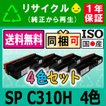 SP C310H (4色セット) リサイクルトナー SP C310 / C310SF / C301SF / C320 / C241 / C241SF
