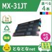 MX-31JT BA/CA/MA/YA (((色が選べる4色セット))) リサイクルトナー MX-2301FN/MX-2600FG/MX-2600FN/MX-3100FG/MX-3100FN (3600FN/4100FN/4101FN/5000FN/5001FN)