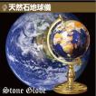 こだわりの自然素材 天然石&貝で作った 宝石地球儀 15cm(地球部分直径)|宝石地球儀|パワーストーン