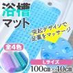 浴室 浴槽 マット 滑り止め 吸盤付き Lサイズ 100×40...