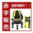 赤字販売 送料無料  レーザー 墨出し器 レーザー レベル メーカー1年保証 アフターメンテナンスも充実 フルライン  FIR411G