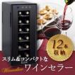 ワインセラー 家庭用ワインセラー ワインクーラー 12本収納 温度調節 縦型 スリム ワイン収納庫 ※代引き不可