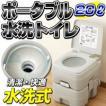 ポータブル水洗トイレ20L/簡易トイレ/介護用品 トイレ...