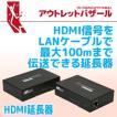 アウトレット特価 HDMI延長器 REX-HDEX100A