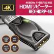 4K 60Hz / HDCP2.2対応 HDMIリピーター REX-HDRP-4K HDMIケーブルを中継し延長できる4K60Hz映像対応のHDMI延長アダプター