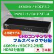 4K対応 60Hz対応 HDR HDMIスプリッター REX-HDSP4-4K 4K60Hz 4:4:4、HDCP2.2対応映像を4分配し出力可能 国内開発・生産の日本製HDMI分配器