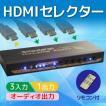 4K30Hz対応 外部音声出力付き 3入力1出力 HDMIセレクター RP-HDSW31A メーカー1年保証