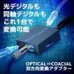 光デジタル 同軸デジタル 双方向変換アダプター RP-OPTXCOA 光 (同軸) デジタル音声を同軸 (光) デジタルに変換する DD変換