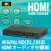 4K60Hz/HDCP2.2対応HDMIオーディオ分離器 RS-HD2HDA-4K HDMIから入力した信号を映像と音声に分離