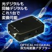 光デジタル⇔同軸デジタル 双方向変換アダプター RS-OPTXCOA2 光(同軸)デジタル音声を同軸(光)デジタルに変換するDDオーディオ変換器 メーカー1年保証
