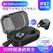 ワイヤレスイヤホン ブルートゥースイヤホン Bluetooth5.0 自動ペアリング  90時間連続 IPX7完全防水 自動ON/OFF  AAC対応 日本語説明書あり