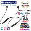 ワイヤレスイヤホン 高音質Bluetooth IPX5防水 ミニ軽量 フィット  人間工学デザイン