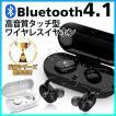 ワイヤレスイヤホン Bluetooth 防水 両耳 高音質 コードレス タッチブルートゥース 多機能タッチパッド IPX5防水防滴 日本語説明書あり