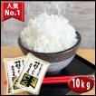 お米  10kg(5kg×2袋) 埼玉でとれたお 米 白米 あすつく 埼玉県産 30年産 送料無料