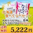 お米 10kgゆめぴりか ななつぼし 北海道たべくらべセット  (5kg×2) 検査一等米 28年産