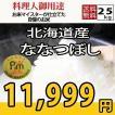 お米  25kg ななつぼし北海道産 検査一等米 29年産