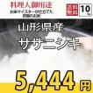 お米 10kg ササニシキ (10kg×1) 山形県産 検査一等米 特別栽培米 28年産 玄米分搗き販売