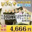 お米 10kgもちもちセット 北海道産ゆめぴりか 5kg + 千葉県産ミルキークイーン 5kg 検査一等米 10kg (5kg×2)  27年産