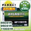 (送料無料)ATLAS 115D31R アトラス バッテリー 自動車用 (互換 95D31R/105D31R/135D31R)