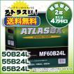 (送料無料)ATLAS 60B24L アトラス バッテリー 自動車...