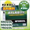 (送料無料)ATLAS 90D23L アトラス バッテリー 自動車用 (互換 55D23L/75D23L/80D23L)