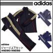 アディダス adidas ジャージ 上下セット and90 and92